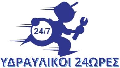 logo-ydravlikoi24h.gr